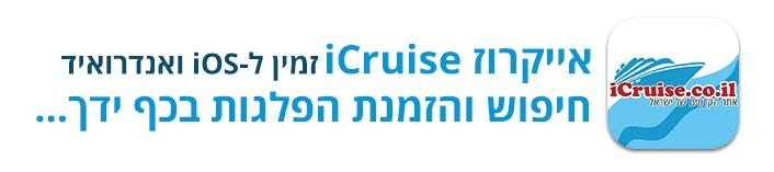 App icruise.co.il